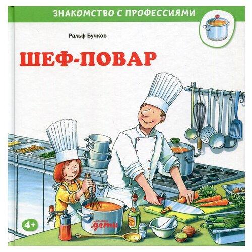 Купить Шеф-повар, Альпина Паблишер, Познавательная литература