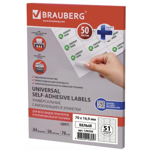 Фото - Бумага BRAUBERG A4 129256 70 г/м² 50 лист., белый демосистема brauberg solid a4 236719