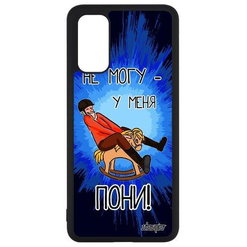 """Чехол на мобильный Samsung Galaxy S20, S20 5G, """"Не могу - у меня пони!"""" Лошадь Юмор"""