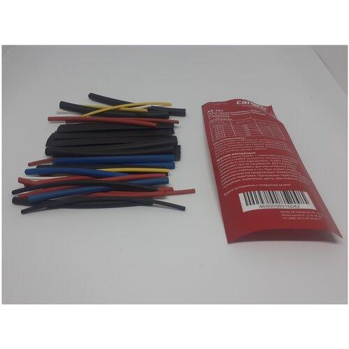 Набор термоусаживаемых трубок для изоляции,маркировки проводов и соединений (30шт) CARGEN