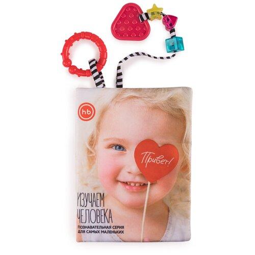 Купить Развивающая игрушка Happy Baby Книжка-игрушка. Изучаем человека, Развивающие игрушки