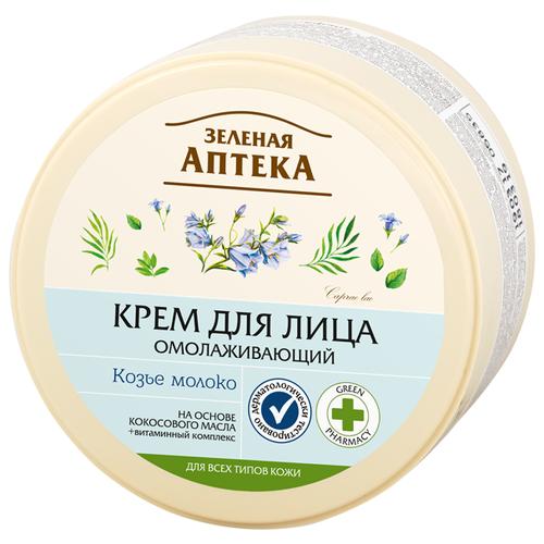 Зелёная Аптека Крем для лица Омолаживающий, козье молоко, 200 мл
