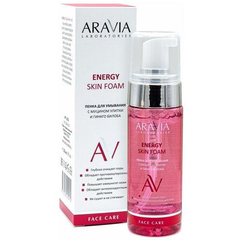 Купить ARAVIA пенка для умывания с муцином улитки и гинкго билоба Aravia Laboratories Energy Skin Foam, 150 мл