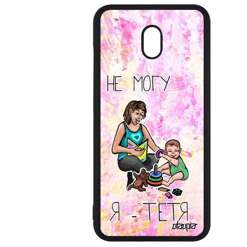 "Чехол для смартфона Redmi 8A, ""Не могу - стала тетей!"" Карикатура Повод"