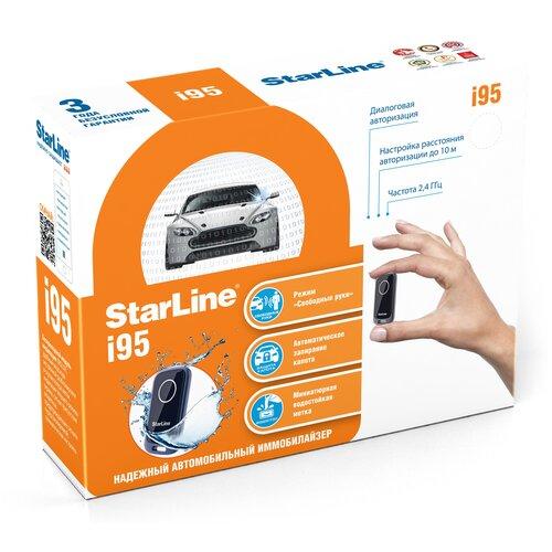 Иммобилайзер StarLine i95