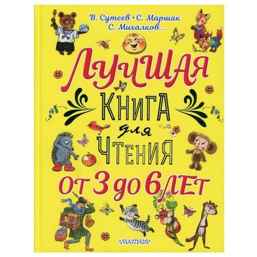 Купить Лучшая книга для чтения. От 3 до 6 лет: стихи, рассказы, сказки, АСТ, Детская художественная литература