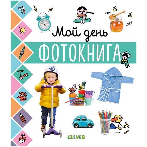 Купить Книги CLEVER Главная книга малыша. Мой день. Фотокнига 6581 УдД, Книги для малышей