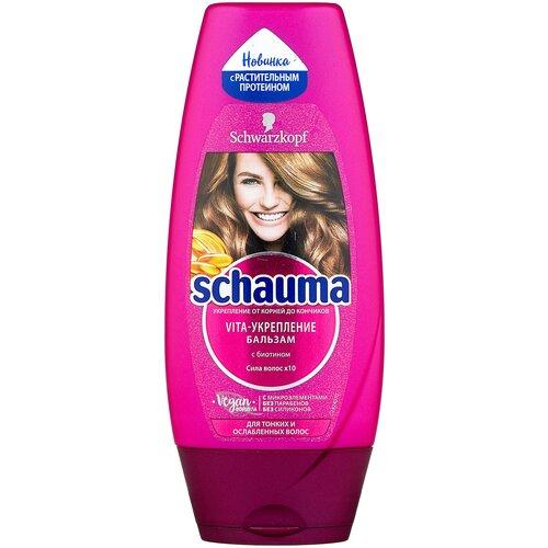Купить Schauma бальзам для тонких и ослабленных волос VITA-укрепление , 200 мл
