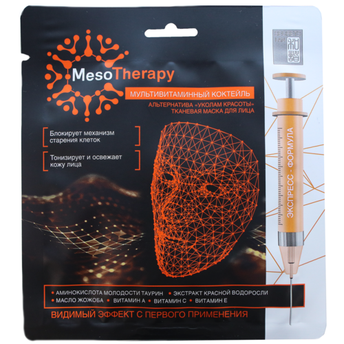 Secrets Lan Тканевая маска Mesotherapy Мультивитаминный коктейль, 40 г secrets lan пузырьковый микромассаж пенящаяся тканевая маска очищение и восстановление 30 г