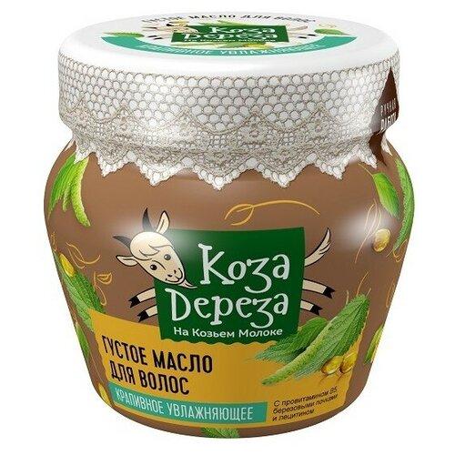 Коза Дереза Густое масло для волос Крапивное, 175 мл крем для тела коза дереза питательное 175 мл