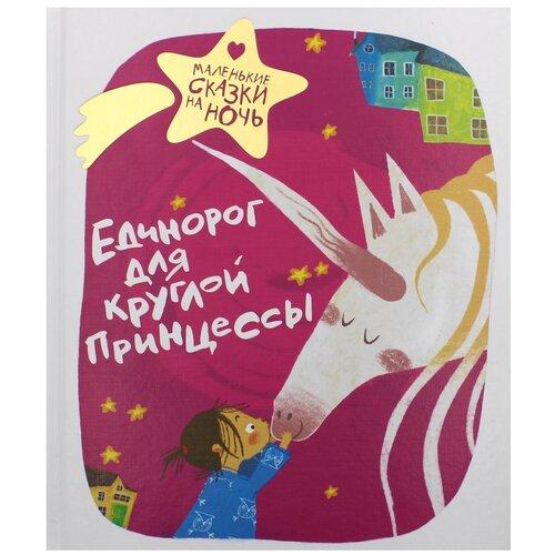 Купить Единорог для круглой принцессы, АСТ, Детская художественная литература
