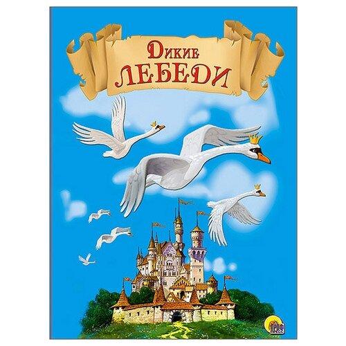 Купить Книга Проф-Пресс Картонка. Дикие лебеди, Книги для малышей
