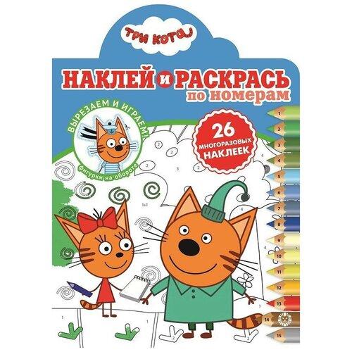 Раскраска Три Кота. № нрпн 2006 Наклей и раскрась по номерам недорого
