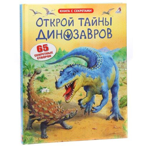 Открой тайны динозавров, Робинс (65 секретных створок, серия Книга с секретами) недорого