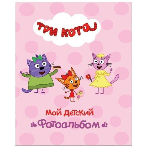 Фото - Три кота. Мой детский фотоальбом проф пресс фотоальбом три кота мое веселое детство