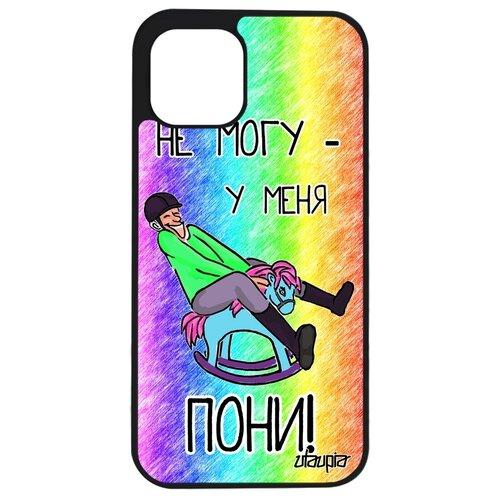 "Чехол для телефонов Apple iPhone 12 mini, ""Не могу - у меня пони!"" Пародия Юмор"