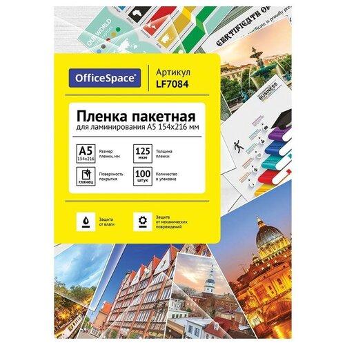 Фото - Пакетная пленка для ламинирования OfficeSpace A5 LF7084 125 мкм 100 шт. пакетная пленка для ламинирования officespace a3 lf7095 60 мкм 100 шт
