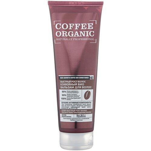 Organic Naturally Professional био бальзам Кофейный быстрый рост волос, 250 мл недорого
