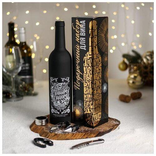 Фото - Подарочный набор для вина С новым годом, настоящий мужик, 32,5 х 7 см 4942420 набор подарочный для вина 6 пред эксперт