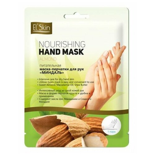 Маска-перчатки для рук El'Skin Миндаль 10 мл