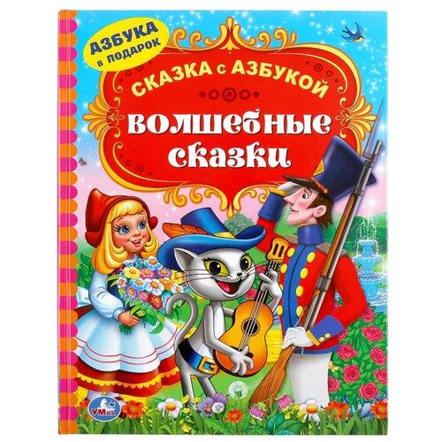 Купить Книга Умка Волшебные сказки, (серия: Сказка с азбукой), твердый переплет, 197*255 мм, 96 страниц (978-5-506-04796-4), Детская художественная литература