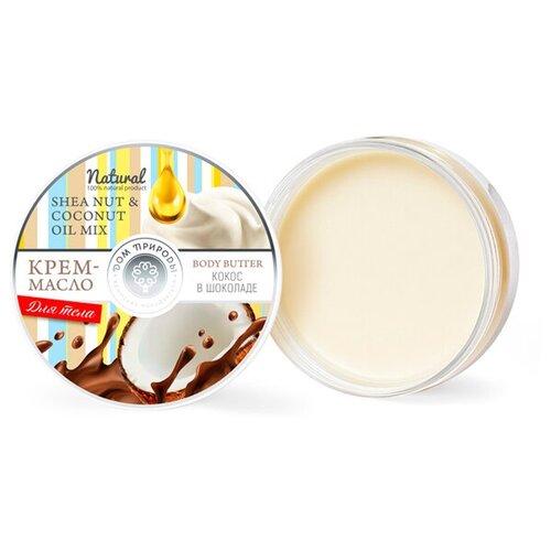 Купить Масло для тела Дом Природы Кокос в шоколаде, 100 г
