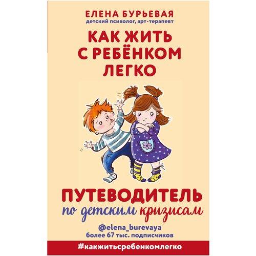 Купить Как жить с ребёнком легко. Путеводитель по детским кризисам, ЭКСМО, Книги для родителей