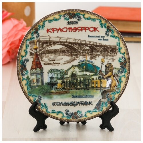 Тарелка керамика «Красноярск», 15 см 875935