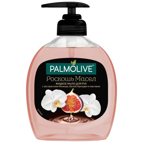 Мыло жидкое Palmolive Роскошь масел с экстрактами инжира, белой орхидеи и маслами, 300 мл гель для душа palmolive роскошь масел с экстрактом инжира белой орхидеи и маслами 250 мл 2 шт