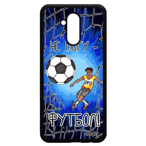 "Чехол для смартфона Huawei Mate 20 lite, ""Не могу - у меня футбол!"" Юмор Комикс"