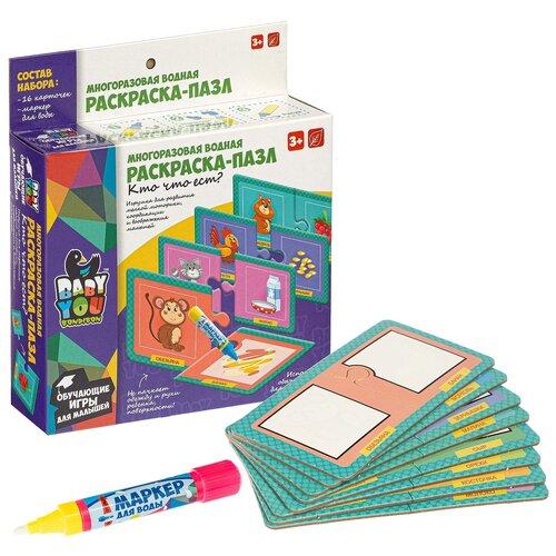 Купить Набор пазлы-водные раскраски BONDIBON КТО ЧТО ЕСТ?, многоразовые, 16 карточек, 1 ручка (ВВ4650), Раскраски