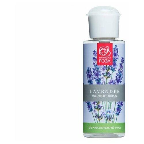 Крымская роза мицеллярная вода Лаванда для чувствительной кожи, 150 мл