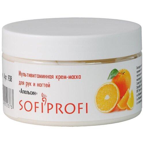 Мультивитаминная крем-маска для рук и ногтей Sofiprofi Апельсин 250 мл