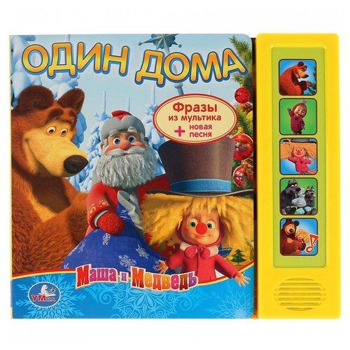 Книга Умка Маша и Медведь. Один дома, 5 звук. кнопок, 10 стр. 9.78592E+12