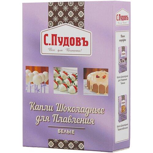 С.Пудовъ капли шоколадные для плавления белые 90 г белый