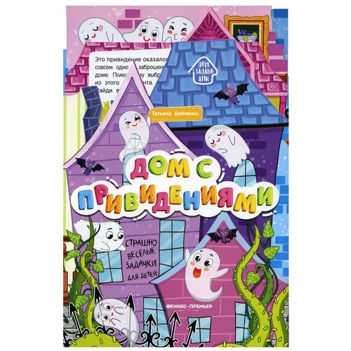 Фото - Дом с привидениями: книжка-гармошка бойченко т дом с привидениями книжка гармошка