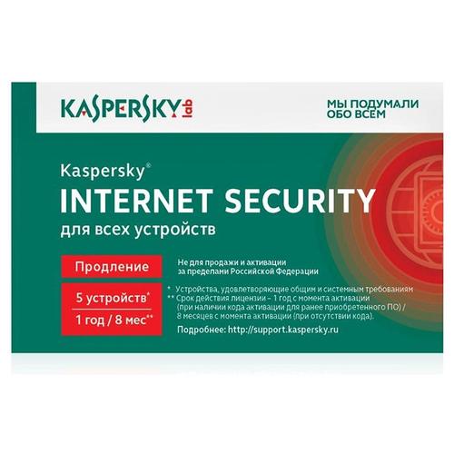 Фото - Kaspersky Internet Security - продление, только лицензия, русский, устройств: 5, срок действия: 12 мес. kaspersky internet security онлайн доктор коробочная версия русский устройств 2 срок действия 12 мес