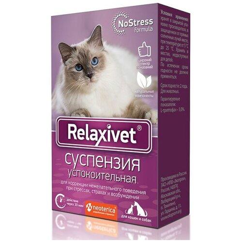 Relaxivet суспензия для кошек и собак, при стрессах, страхах и возбуждении 25 мл