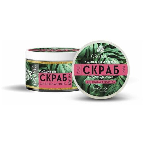 Купить EVSI Сахарный скраб для тела Organic Хлопок и Абрикос, 250 мл