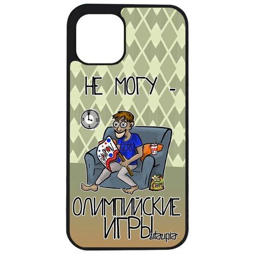 """Чехол на телефон iPhone 12 pro max, """"Не могу - олимпийские игры!"""" Болельщик Комикс"""