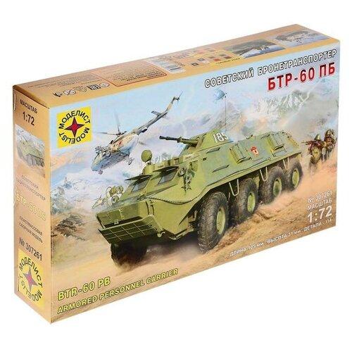 Купить Модель для сборки Моделист Советский бронетранспортер БТР-60ПБ (1:72), Сборные модели