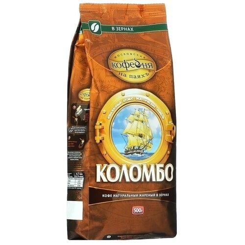 Кофе в зернах Московская кофейня на паяхъ Коломбо, 500 г