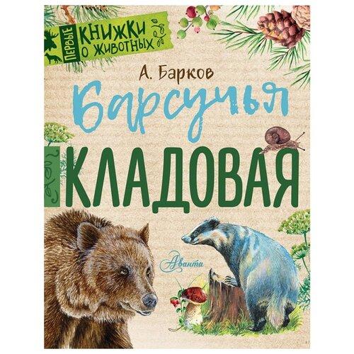 Барков А.