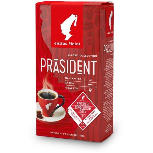 Фото - Кофе молотый Julius Meinl President, 500 г кофе молотый julius meinl юбилейный 250 г