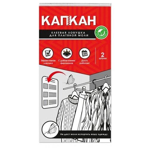 Средство защиты Капкан Клеевая ловушка для платяной моли 2шт hk29102 ловушка клеевая от моли silvalure secure 1шт