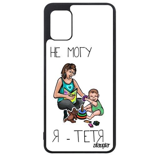 """Чехол на мобильный Samsung Galaxy A31, """"Не могу - стала тетей!"""" Шутка Карикатура"""