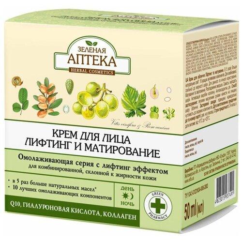 Зелёная Аптека Крем для лица Лифтинг и матирование, 50 мл