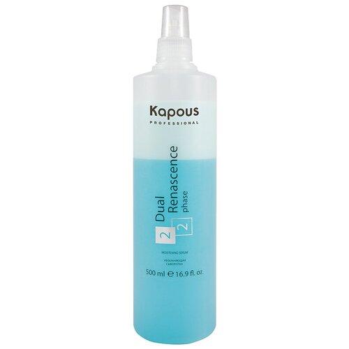 Купить Kapous Professional Профессиональный уход Сыворотка увлажняющая для всех типов волос Dual Renascence 2 phase, 500 мл