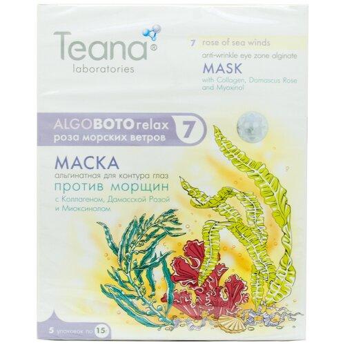 Teana Маска альгинатная для контура глаз против мимических морщин Роза морских ветров, 5 шт. teana d4 криосыворотка от мимических морщин на лице 2 мл 10 шт