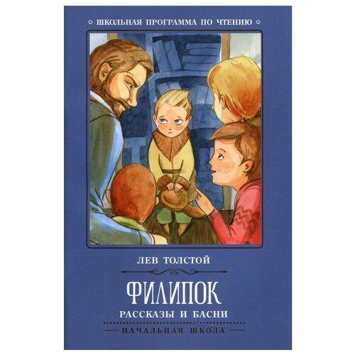 Фото - Филипок: рассказы и басни. 3-е изд филипок валенки филипок рябинка кудрявая